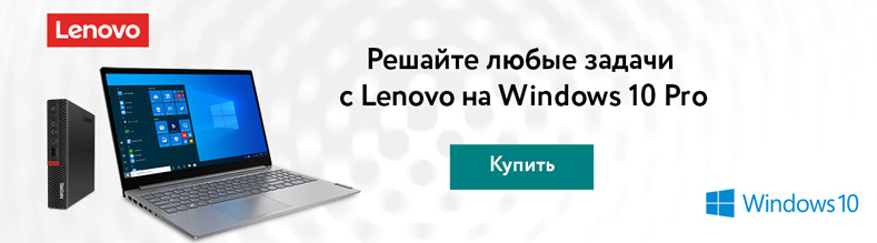 Lenovo c Windows 10 Pro