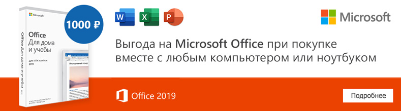 Скидка на MS Office